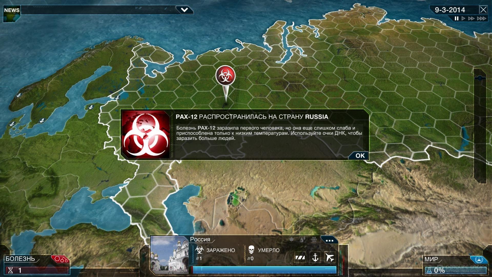Скриншот к игре Plague Inc: Evolved v.1.18.1.1 [Portable] (2016) скачать торрент Лицензия